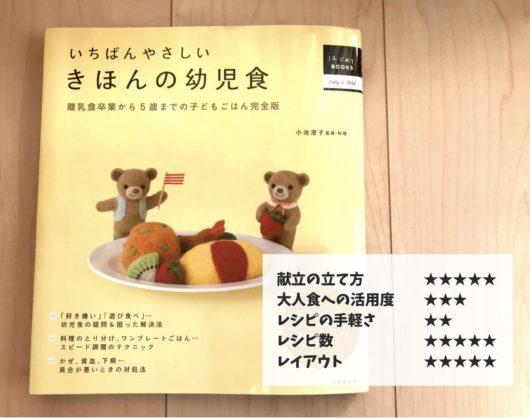 きほんの幼児食の本