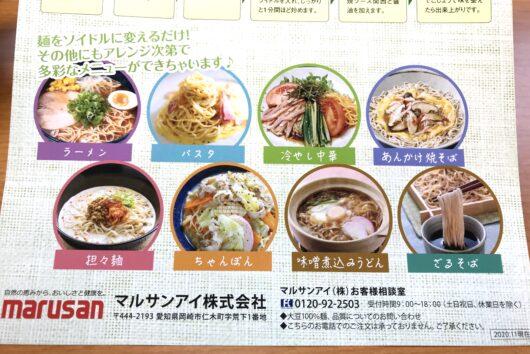 大豆麺のチラシ