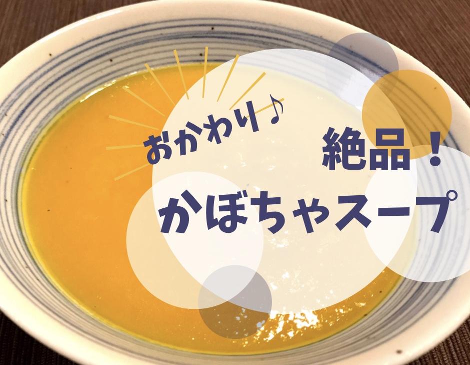 絶品かぼちゃスープ