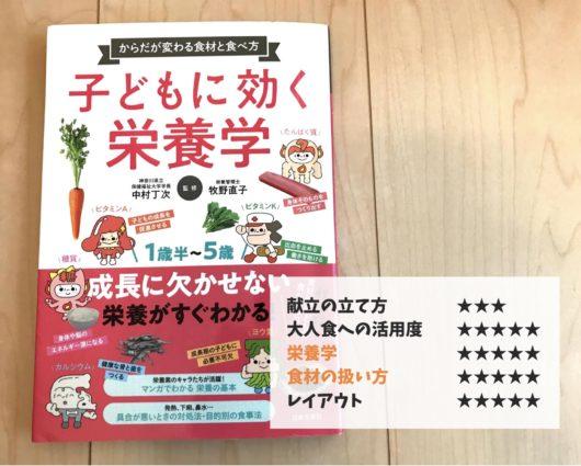 子ども栄養学の本