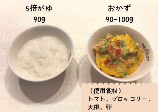 離乳食後期1食量