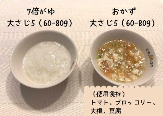 離乳食中期1食量