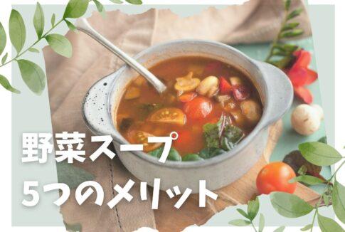 野菜スープのメリット