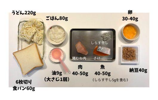 幼児食後半の標準食事量1