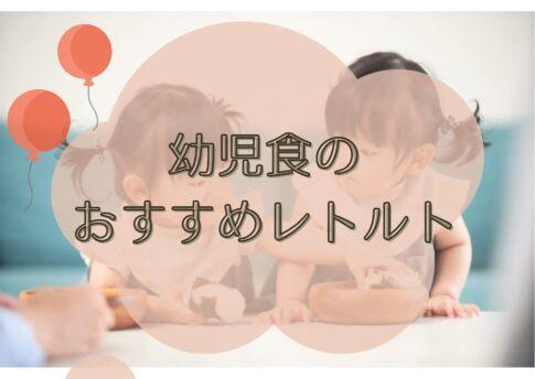 幼児食のおすすめレトルト