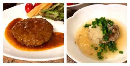 ハンバーグ2種