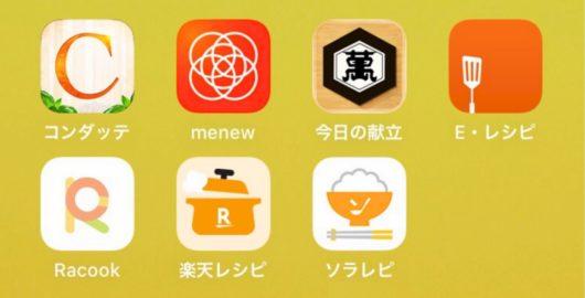 献立アプリ7つ