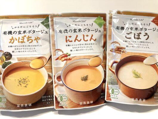 ビオフロレスタの有機スープ3種