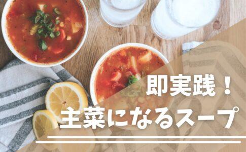 主菜になるスープ