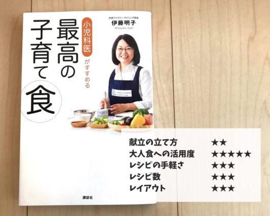 最高の子育て食の本