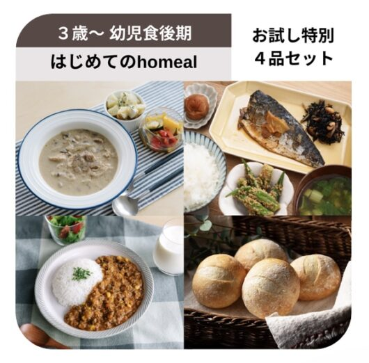 homealの幼児食後期セット