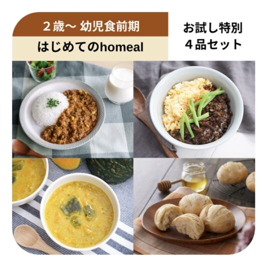 homealの幼児食前期セット