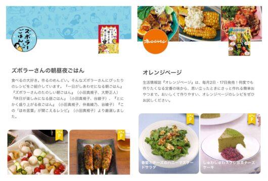 料理本サンプル2